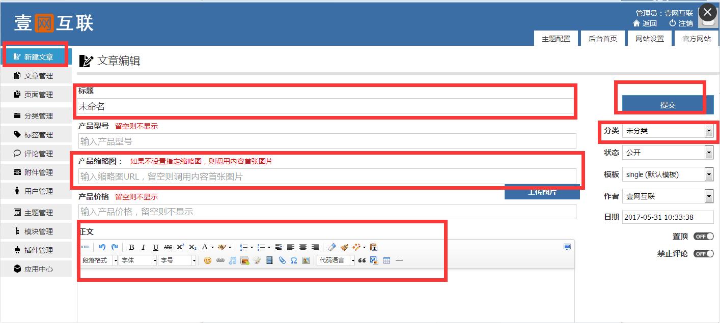 外贸网站建设好了以后,如何添加产品和文章