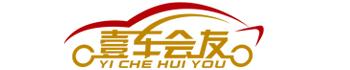 深圳市一车会友二手车公司LOGO设计案例