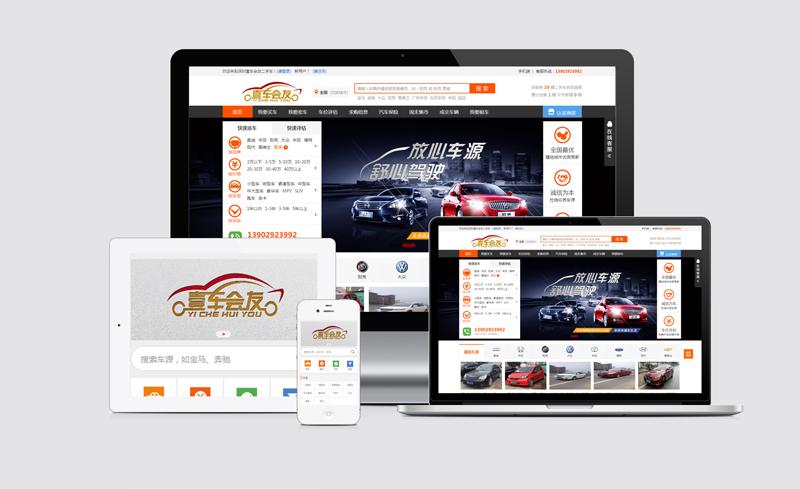 深圳市一车会友二手车网站制作设计案例