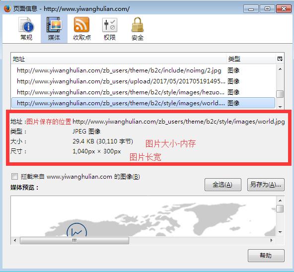 如何使用FTP更换企业网站中的图片?