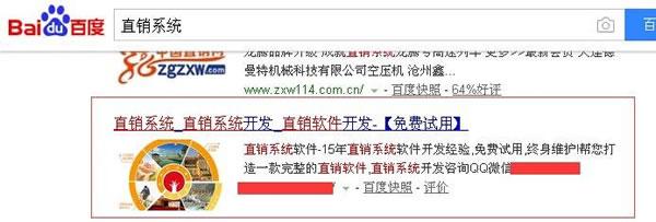 新站秒排技术7天上首页独家揭秘!