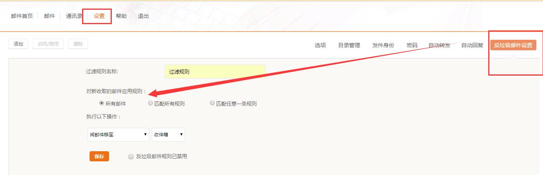 如何设置我的外贸企业邮箱新收到的每一个邮件默认进入收件箱