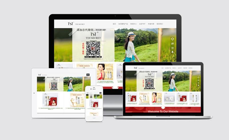 微商中文tst活酵母网站建设制作模板