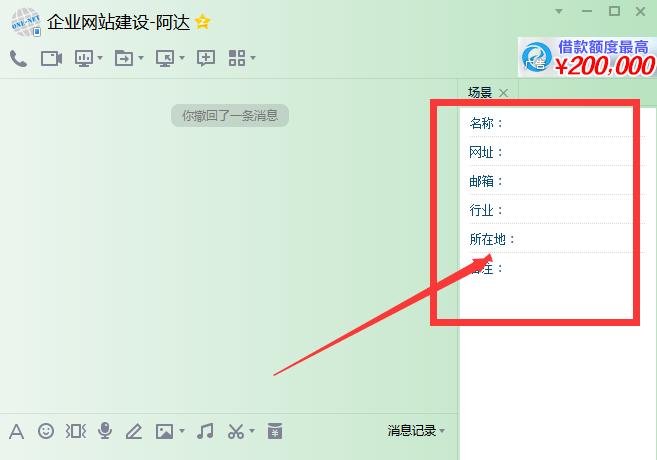 """企业网站在线QQ客服中""""个人发布站点""""右侧信息添加的方法"""