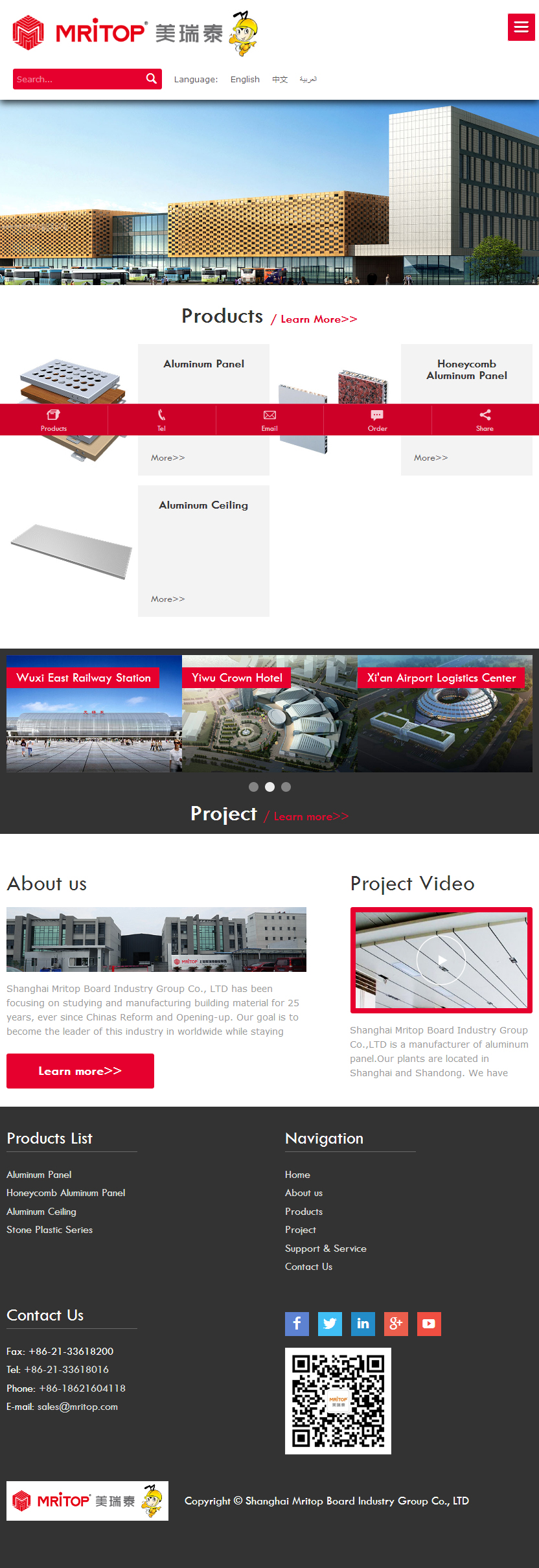 美瑞泰室内设计工程建筑材料英文网站案例