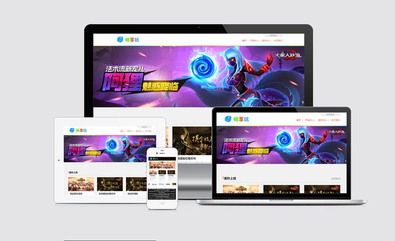 深圳某手机游戏公司网站建设制作案例