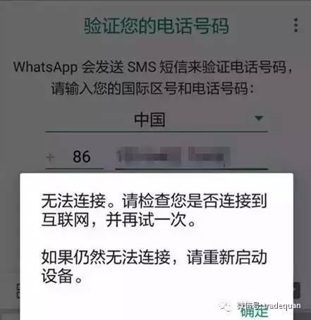 外贸工具whatsapp被封了,whatsapp打不开怎么解决?