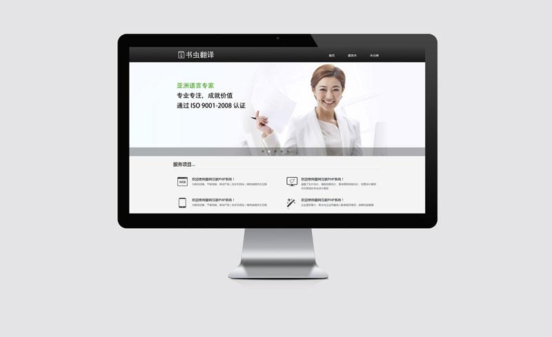 書蟲翻譯公司中文網站模板案例