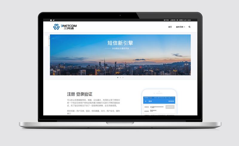深圳短信通讯类自适应企业网站建设解决方案