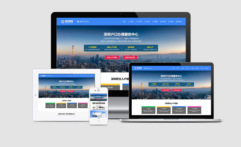 深圳入户网站/教育类网站建设案例/教育类自适应网站
